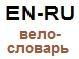 Англо-русский словарь велосипедных терминов