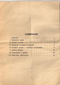 Руководство по эксплуатации байдарки Таймень-3