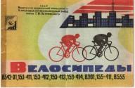Велосипеды спортивные ХВЗ: Руководство