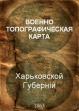 Военно-топографическая карта Харьковской губернiи