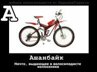 Азбука велосипедиста от ХТ