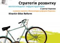 Стратегия развития велодорожек в центре Харькова.