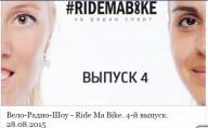 Ride Ma Bike с организаторами Критикалмасс в Киеве