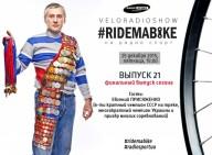 Ride Ma Bike: интервью с Евгением Присяженко
