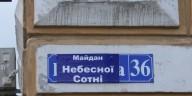 Новые названия улиц. Харьков. Полный список