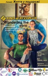FINDWAY Лекції: Життя у подорожі