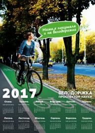 Лом для велоактивистов или «ВелоФак»