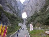 Арка на горе Тяньмэнь