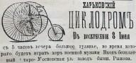 «Костотрясы» – велосипеды в Харькове
