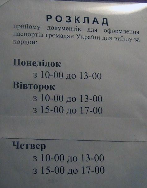 График работы миграционной службы ...: pictures11.ru/grafik-raboty-migracionnoj-sluzhby.html