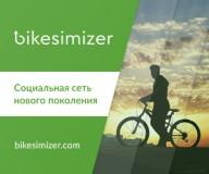 Bikesimizer-приложение для велолюбителей, туристов