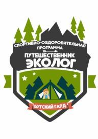 Снова в палаточный лагерь «Путешественник-эколог»