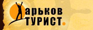 Харків Турист
