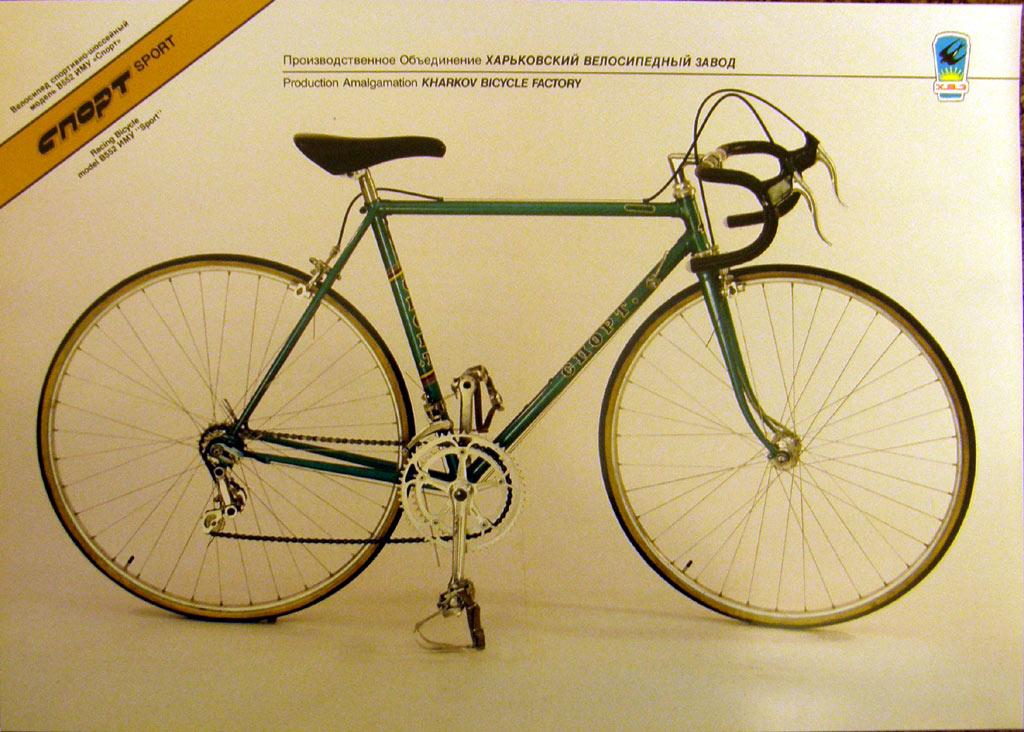 Велосипеды спортивные хвз руководство скачать