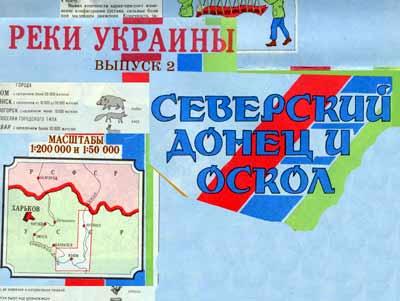 Карта реки Северский Донец и карта Краснооскольского водохранилища. Карта Оскола.