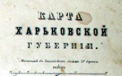 Карта                          Харьковской Губернии примерно 1890 года...