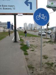 161км (62 улицы) велодорожек  в Киеве к 2012 году