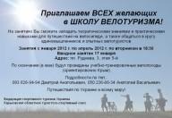 Школа велотуризма в Харькове!
