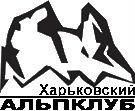 Программа выходных в Харьковском клубе альпинистов