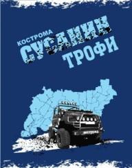 23 февраля в Костроме стартует Сусанин-трофи