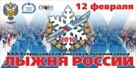12 февраля в России массовый лыжный праздник