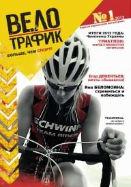 Первый украинский веложурнал - уже СКОРО!