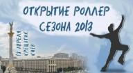 Открытие роллер сезона 2013 в Киеве