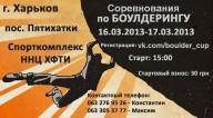 16 марта полазить в Харькове сможет каждый желающий