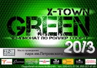 Чемпионат по роллер спорту в Донецке
