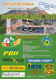 Мультигонка Восточный рейд 2013