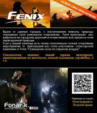 Спонсорская кампания Fenix