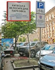 Автомобилисты ломают вело-парковки