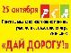АвтоМотоВело-игра сити-микс «ДАЙ ДОРОГУ!» 25.10!!