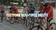 В Киеве презентовали проект развития велоинфраструктуры