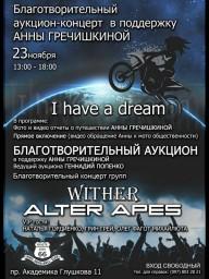 В поддержку кругосветки Анны Гречишкиной концерт в Киеве