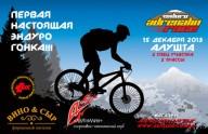 В Алуште пройдет  эндуро-гонка «Adrenalin Race»