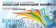 На Харьковском марафоне разыграют автомобиль