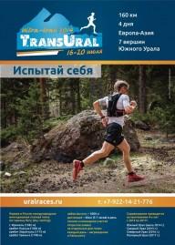 Уникальная скай-райнерская гонка  Транс-Урал