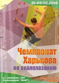 Завтра пройдет Чемпионат Харькова по боулдерингу