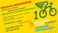 Музыкальный велофестиваль вело-рок 2014