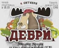 Дебри 2014 – любительский веломарафон в Харькове