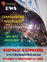 DWS  - cкалолазание над водой в Харькове