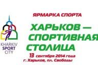 В Харькове пройдет Ярмарка Спорта
