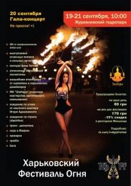 Фестиваль Огня в Харькове