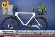 Создан идеальный велосипед для жителей города