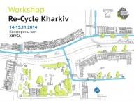 Семинар по планированию велосипедной инфраструктуры