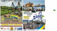 XI Европейская Неделя Велотуризма (Жовква, Львов)