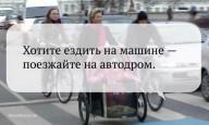 Пародия на возражения против велодорожек