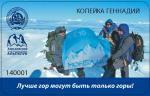 Членские взносы. Федерация альпинизма и скалолаз..