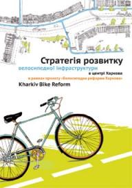 Харьковские  велоактивисты выиграли грант